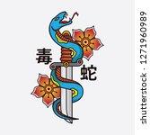 snake design for brand clothing ... | Shutterstock .eps vector #1271960989