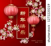 classic chinese new year... | Shutterstock .eps vector #1272220219