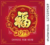 happy chinese new year 2019... | Shutterstock .eps vector #1272359269