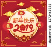 happy chinese new year 2019 in... | Shutterstock .eps vector #1272469336