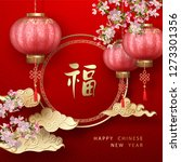 classic chinese new year... | Shutterstock .eps vector #1273301356