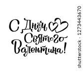 happy valentines day romantic... | Shutterstock .eps vector #1273443670