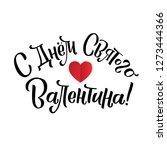 happy valentines day romantic... | Shutterstock .eps vector #1273444366