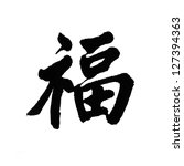 Chinese Characters \'fu\'  Means...