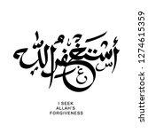 quran quotes  istigfar  arabic... | Shutterstock .eps vector #1274615359