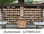 tokyo  japan   november 18 ...   Shutterstock . vector #1274851213
