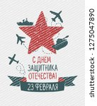 Card Of The Russian Army Day....