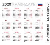 calendar 2020. russian version. ... | Shutterstock .eps vector #1275138970