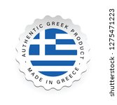 authentic greek product label... | Shutterstock .eps vector #1275471223