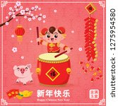 vintage chinese new year poster ... | Shutterstock .eps vector #1275954580