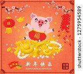 vintage chinese new year poster ... | Shutterstock .eps vector #1275954589