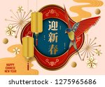 classic chinese new year...   Shutterstock .eps vector #1275965686