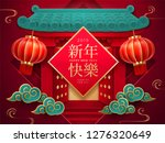 entry with lanterns and chinese ... | Shutterstock .eps vector #1276320649