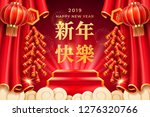 podium on ladders with 2019... | Shutterstock .eps vector #1276320766