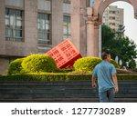 huizhou  china   oct 2017  the...   Shutterstock . vector #1277730289