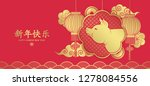 happy chinese new year 2019 ... | Shutterstock .eps vector #1278084556