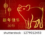 2019 happy chinese new year ... | Shutterstock .eps vector #1279012453