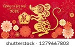 happy new year2020 gong xi fa... | Shutterstock .eps vector #1279667803