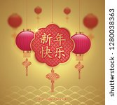 happy chinese new year 2019 ... | Shutterstock .eps vector #1280038363