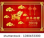 happy chinese new year 2019...   Shutterstock .eps vector #1280653300