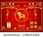 happy chinese new year 2019.... | Shutterstock .eps vector #1280653306