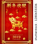 happy chinese new year card... | Shutterstock . vector #1280653336