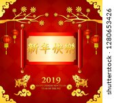 chinese new year festive card... | Shutterstock .eps vector #1280653426