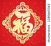 chinese new year paper cut    Shutterstock .eps vector #1280665363