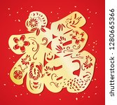 chinese new year paper cut    Shutterstock .eps vector #1280665366