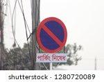 no more parking   Shutterstock . vector #1280720089