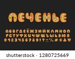 text cookie  russian language.... | Shutterstock .eps vector #1280725669