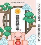 2019 korea new year   year of... | Shutterstock .eps vector #1280808730