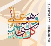 islamic calligraphy from the... | Shutterstock .eps vector #1281036946