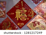 chinese new year   the chinese... | Shutterstock . vector #1281217249
