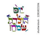 colored inscription in hebrew...   Shutterstock . vector #1281822106