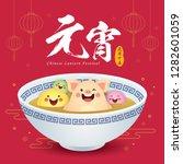 chinese lantern festival or... | Shutterstock .eps vector #1282601059