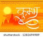 illustration of festival of... | Shutterstock .eps vector #1282694989