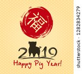 chinese new year 2019. greeting ... | Shutterstock .eps vector #1282834279