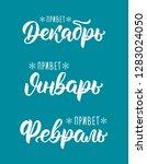 trendy hand lettering set of...   Shutterstock .eps vector #1283024050