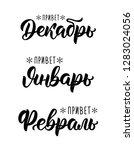 trendy hand lettering set of...   Shutterstock .eps vector #1283024056
