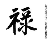 Chinese Character 'lu' Means...