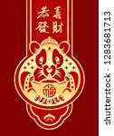 gold and red rat chinese...   Shutterstock .eps vector #1283681713