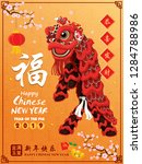 vintage chinese new year poster ... | Shutterstock .eps vector #1284788986