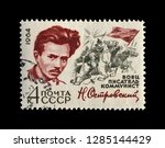 ussr   circa 1971  stamp... | Shutterstock . vector #1285144429