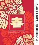 peony emblem template vector  ... | Shutterstock .eps vector #1285558849