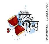shivaratri   maha shivratri     Shutterstock .eps vector #1285656700