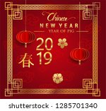 happy chinese new year greeting ... | Shutterstock .eps vector #1285701340