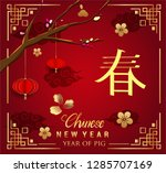 happy chinese new year greeting ... | Shutterstock .eps vector #1285707169