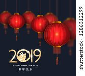 chinese culture lanterns...   Shutterstock .eps vector #1286312299