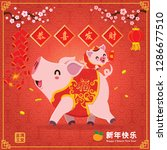 vintage chinese new year poster ... | Shutterstock .eps vector #1286677510